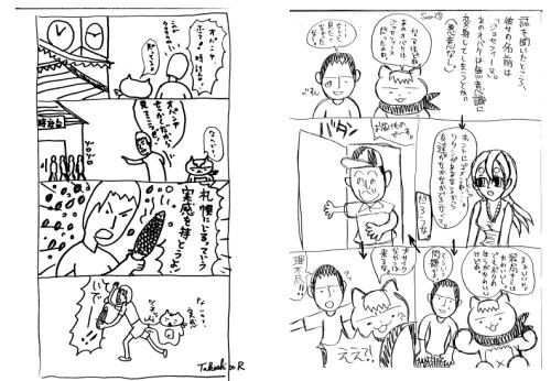 スクリーンショット 2014-09-10 20.55.44